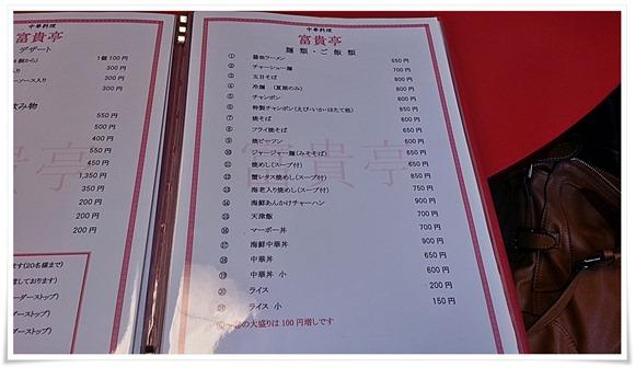 麺類・ご飯物メニュー@中華料理 富貴亭