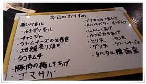 本日のおすすめメニュー@六味三徳かれん