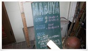 店頭の立て看板@MABUYA(マブヤ)