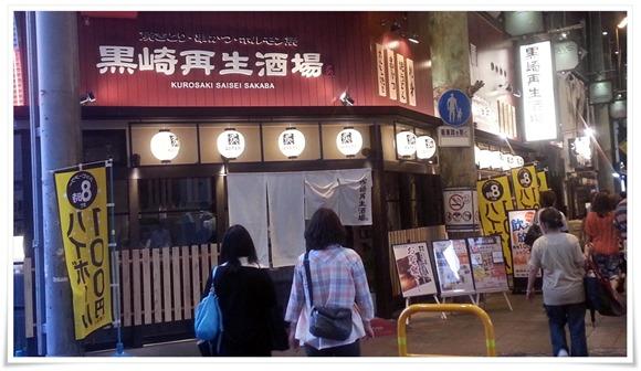 黒崎再生酒場 店舗外観