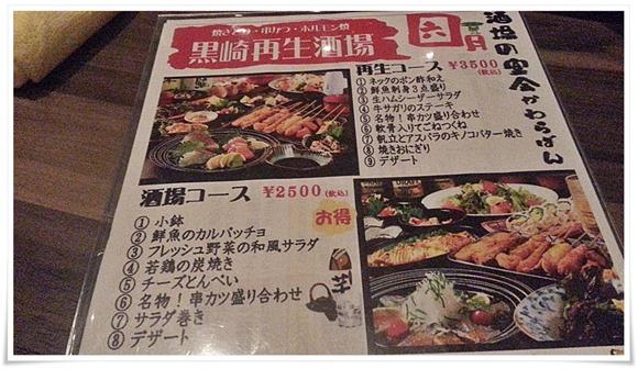 宴会メニュー@黒崎再生酒場