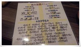 飲み放題メニュー@黒崎再生酒場