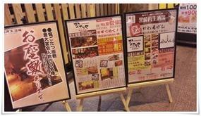 店頭の立看板@黒崎再生酒場