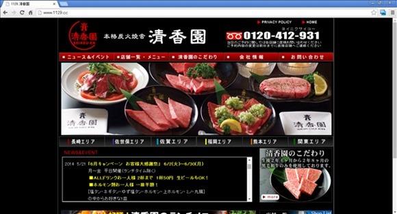 清香園 黒崎店