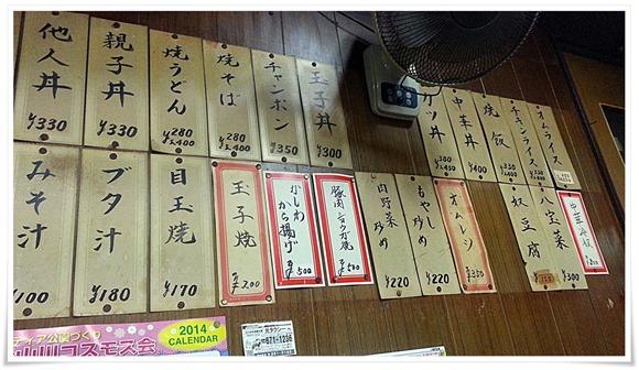 丼物メニュー@末広食堂 八幡東区宮田町