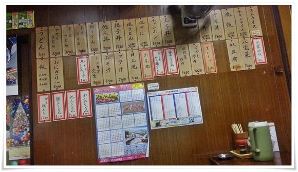 年季の入ったメニュー@末広食堂