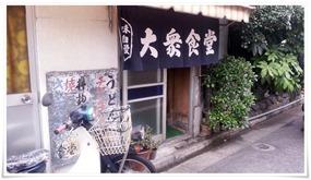 店舗入口@末広食堂