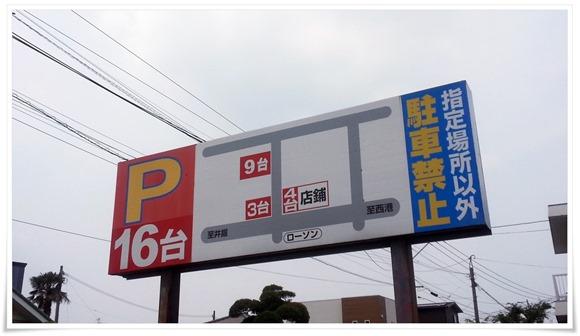 駐車場案内@うどん屋 米(よね)