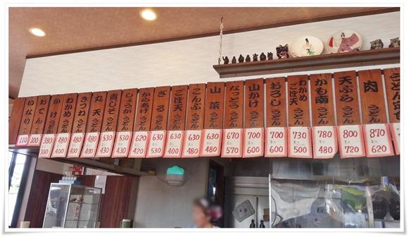 メニュー店舗左側@うどん屋 米(よね)
