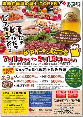 野の葡萄 黒崎店 ビアガーデン 2014