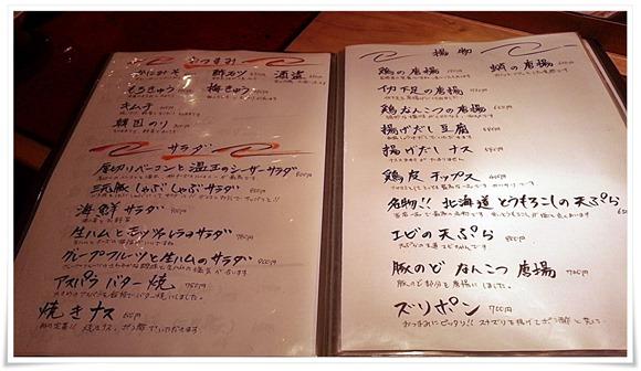 おつまみ&揚物メニュー@こらぁ源堺町店
