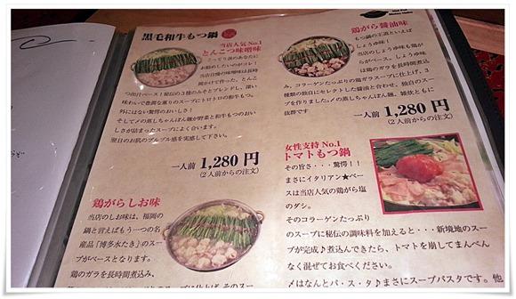 もつ鍋メニュー@こらぁ源堺町店
