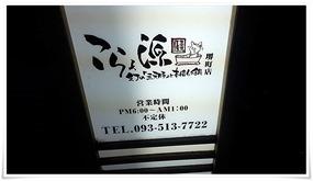 店頭の看板@こらぁ源堺町店