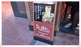店頭の立て看板@こらぁ源堺町店