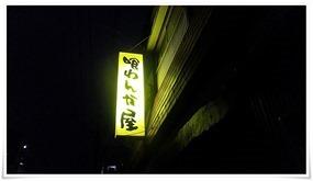 昔の名残り@西本町 くわんかや