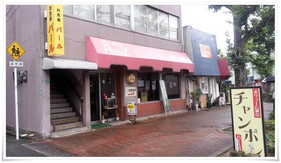 喫茶パール@八幡西区穴生 店舗外観
