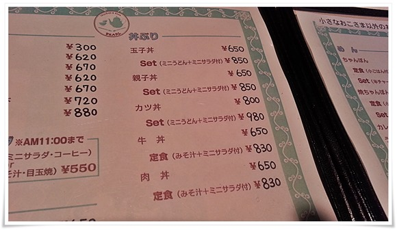 丼ぶりメニュー@喫茶パール