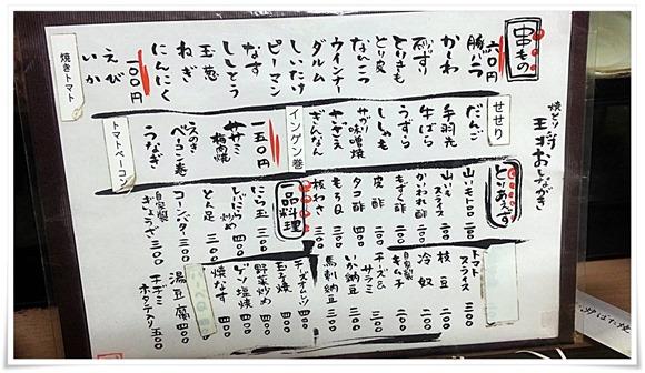 串もの・一品料理メニュー@やきとり王将