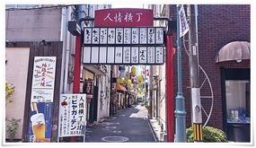 近くの人情横丁@グリル爛漫(らんまん)