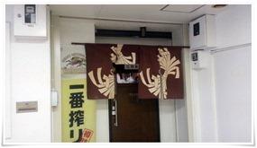 店舗入口@立呑処 三四郎