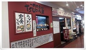 一銭洋食 TSUDA屋 店舗外観
