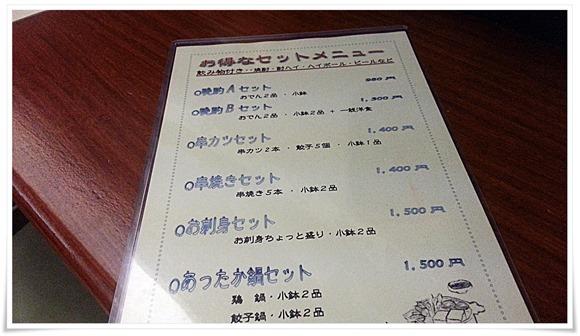 お徳なセットメニュー@一銭洋食 TSUDA屋