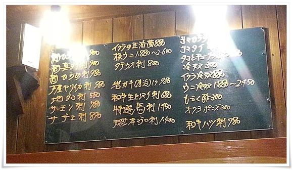 鮮魚系メニュー@魚虎(うおとら)