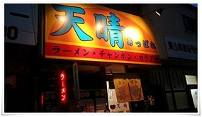 店舗外観@ラーメン天晴(あっぱれ)