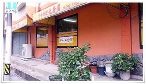 店舗左方向に駐車場4台@中華料理 光昇園