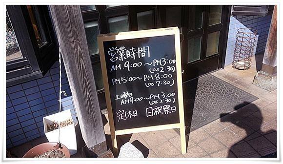 営業時間案内@まんなおし食堂