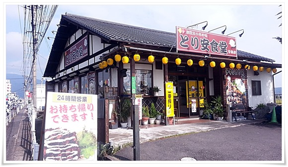 とり安食堂 曽根店@小倉南区曽根