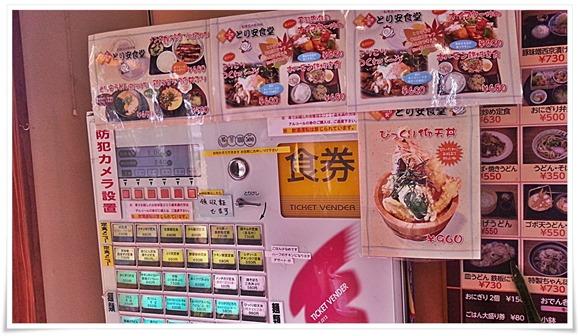 券売機@とり安食堂 曽根店