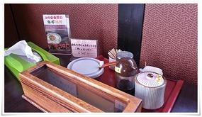 テーブル完備の薬味等々@とり安食堂 曽根店