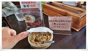 ネギ味噌アップ@とり安食堂 曽根店
