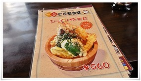 ビックリ仰天丼メニュー@とり安食堂 曽根店