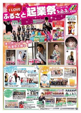 イベント@まつり起業祭八幡2014