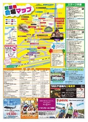 会場マップ@まつり起業祭八幡2014