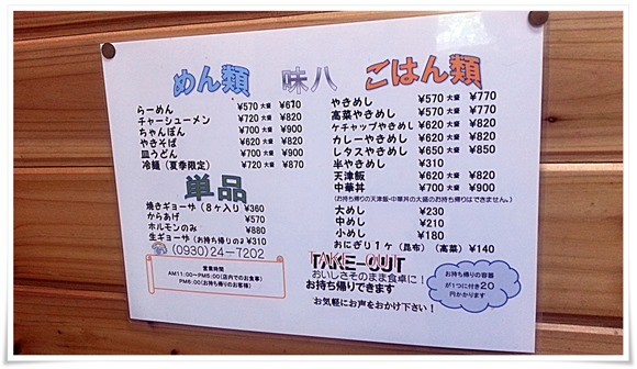 麺類・ご飯類メニュー@味八(あじはち)
