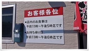 営業案内@味八(あじはち)