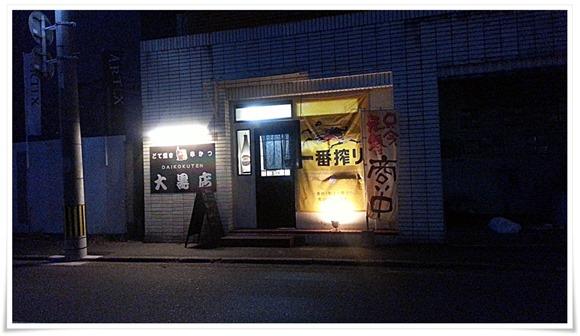 どて焼き・串かつ 大黒店