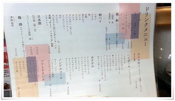 ドリンクメニュー@どて焼き・串かつ 大黒店