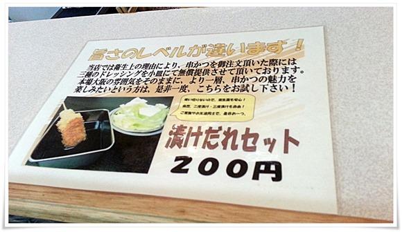 漬けだれセット@どて焼き・串かつ 大黒店