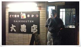 大将@どて焼き・串かつ 大黒店