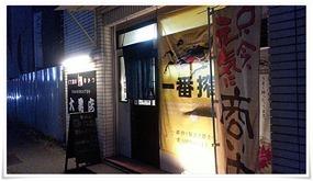 店舗入口@どて焼き・串かつ 大黒店