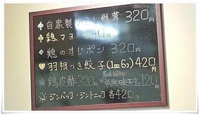 おススメメニュー@どて焼き・串かつ 大黒店