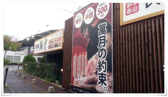 萬月の約束@焼肉 萬月 さやヶ谷スピナ店