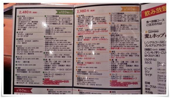 食べ放題コース@焼肉 萬月 さやヶ谷スピナ店