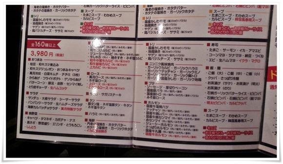 3980円コース@焼肉 萬月 さやヶ谷スピナ店