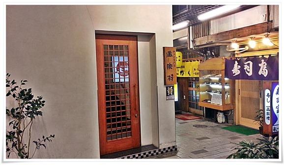 満腹村 小倉店 鳥町食道街 店舗入口