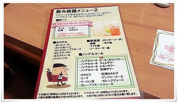 飲み放題メニュー2@満腹村 小倉店